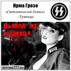 Ирма Грезе. «Светловолосый дьявол» Аушвица