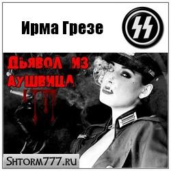 Ирма Грезе-1
