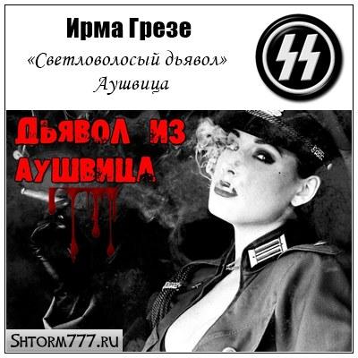 Ирма Грезе-10
