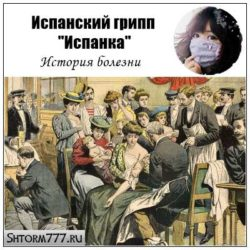 Испанский грипп (Испанка). История болезни