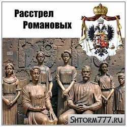 Расстрел Романовых