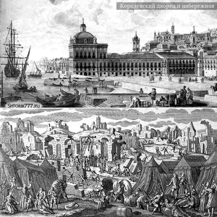 Землетрясение в Лиссабоне-1