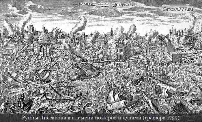 Землетрясение в Лиссабоне-2