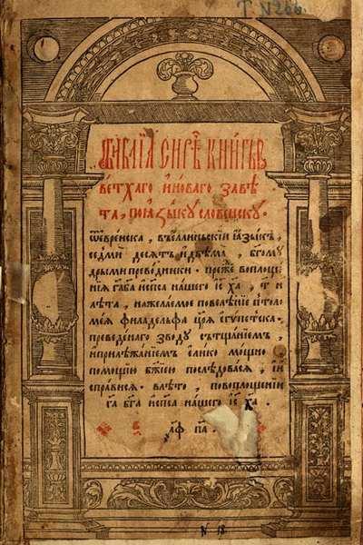 Острожская Библия-11