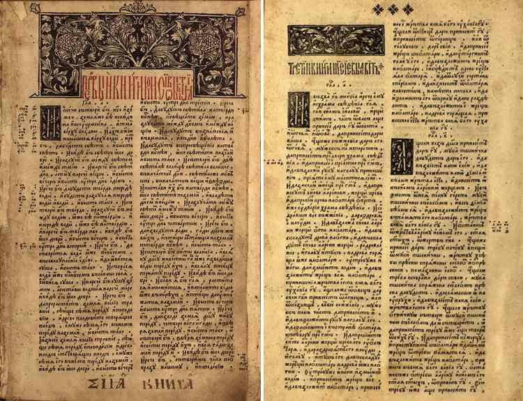 Острожская Библия-12