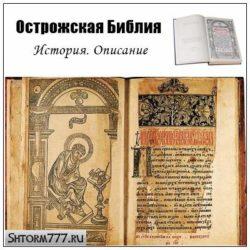 Острожская Библия. История. Описание