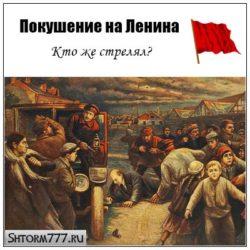 Покушение на Ленина. Кто же стрелял?