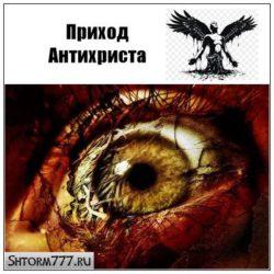 Приход Антихриста