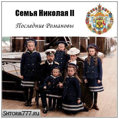 Николай 2 и его семья