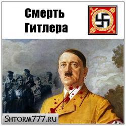 Как умер Гитлер
