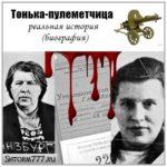 Тонька-пулеметчица реальная история (биография)