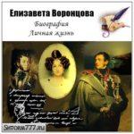 Воронцова Елизавета Ксаверьевна. Биография. Личная жизнь