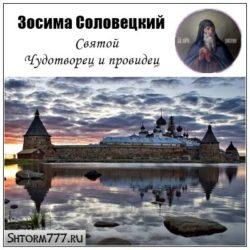 Зосима Соловецкий. Святой. Чудотворец и провидец