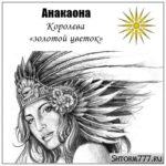 Анакаона. Королева «золотой цветок»