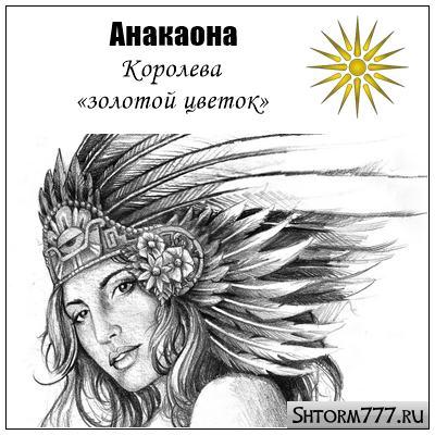 Королева Анакаона