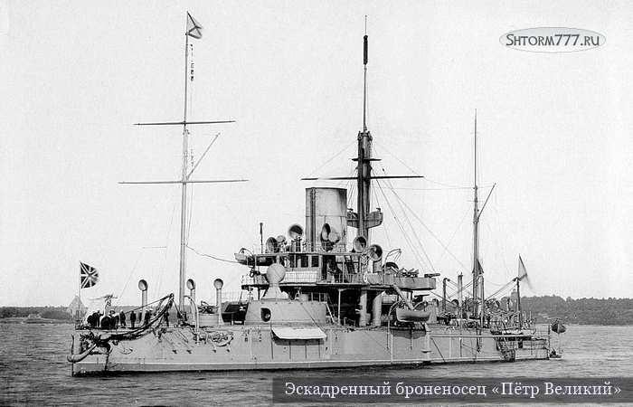 Корабль Петр Великий-1