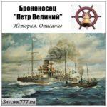 Пётр Великий (броненосец). История. Описание