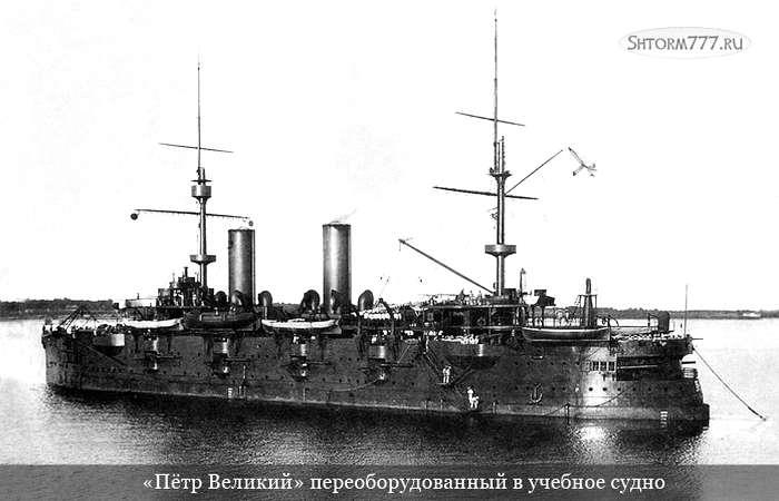 Корабль Петр Великий-3