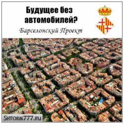 Будущее без автомобилей? Барселонский Проект