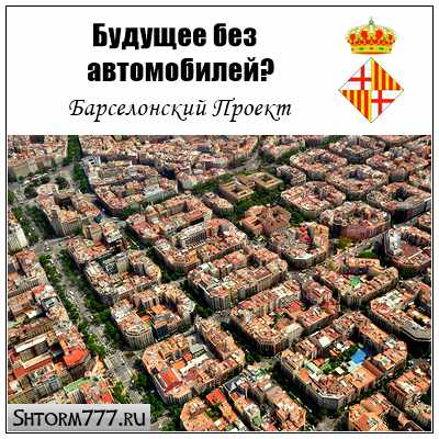 Барселонский Проект