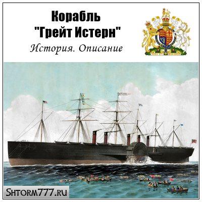 Корабль Грейт Истерн
