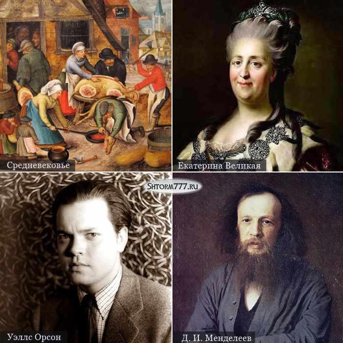 Исторический факт-4