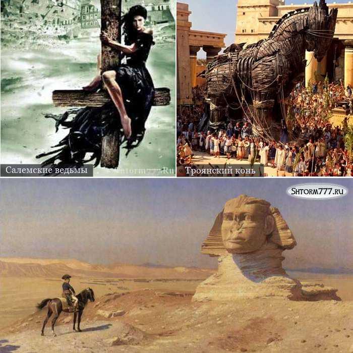 Исторический факт-5