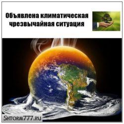 Объявлена климатическая чрезвычайная ситуация