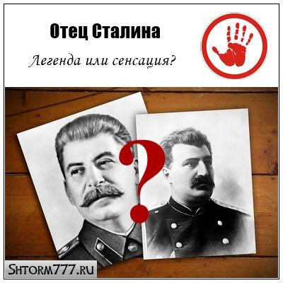 Сталин и Пржевальский