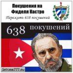 Покушения на Фиделя Кастро. Пережить 638 покушений