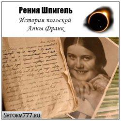 Рения Шпигель. Дневник польской Анны Франк