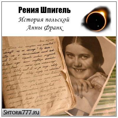 Рения Шпигель, дневник