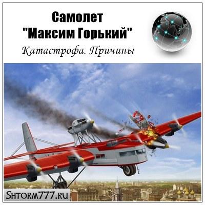 Максим Горький АНТ-20