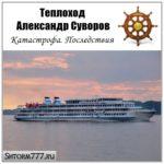 Теплоход Александр Суворов. Катастрофа. Последствия