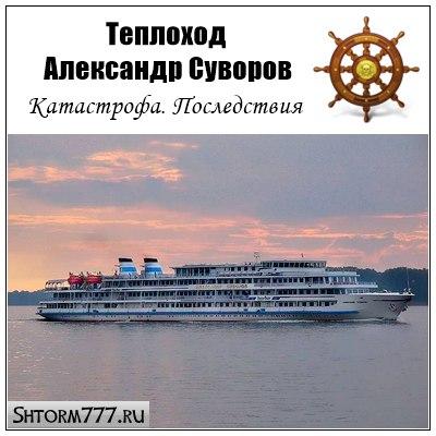 Теплоход Александр Суворов, Катастрофа