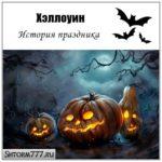 Хэллоуин. История праздника