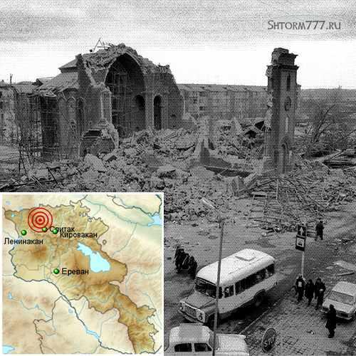 Спитакское землетрясение (1)
