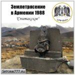 Землетрясение в Армении 1988 (Спитакское)