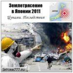 Землетрясение в Японии 2011. Цунами. Последствия