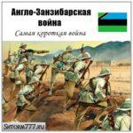 Англо-Занзибарская война. Самая короткая война