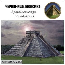 Чичен-Ица (Мексика). Археологические исследования