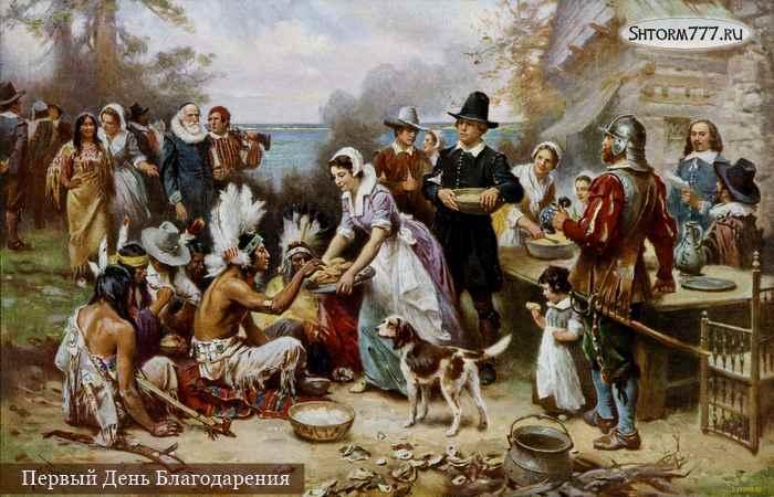История Дня благодарения-2