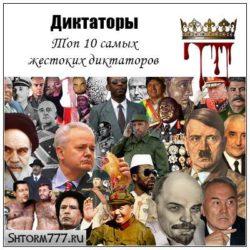 Диктаторы. Топ 10 самых жестоких диктаторов