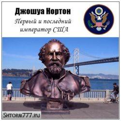 Джошуа Нортон. Первый и последний император США