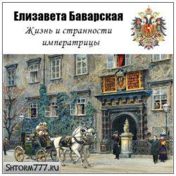 Елизавета Баварская. Жизнь и странности императрицы