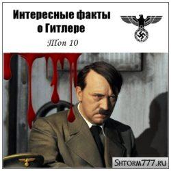 Интересные факты о Гитлере. Топ 10