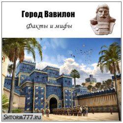 Город Вавилон. Факты и мифы