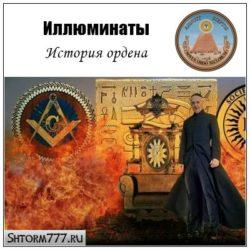 Иллюминаты. История ордена иллюминатов