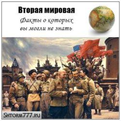 Интересные факты о Второй мировой войне