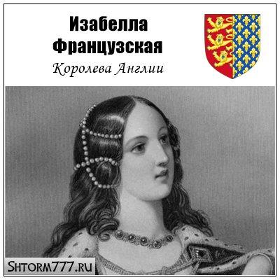 Королева Англии Изабелла Французская